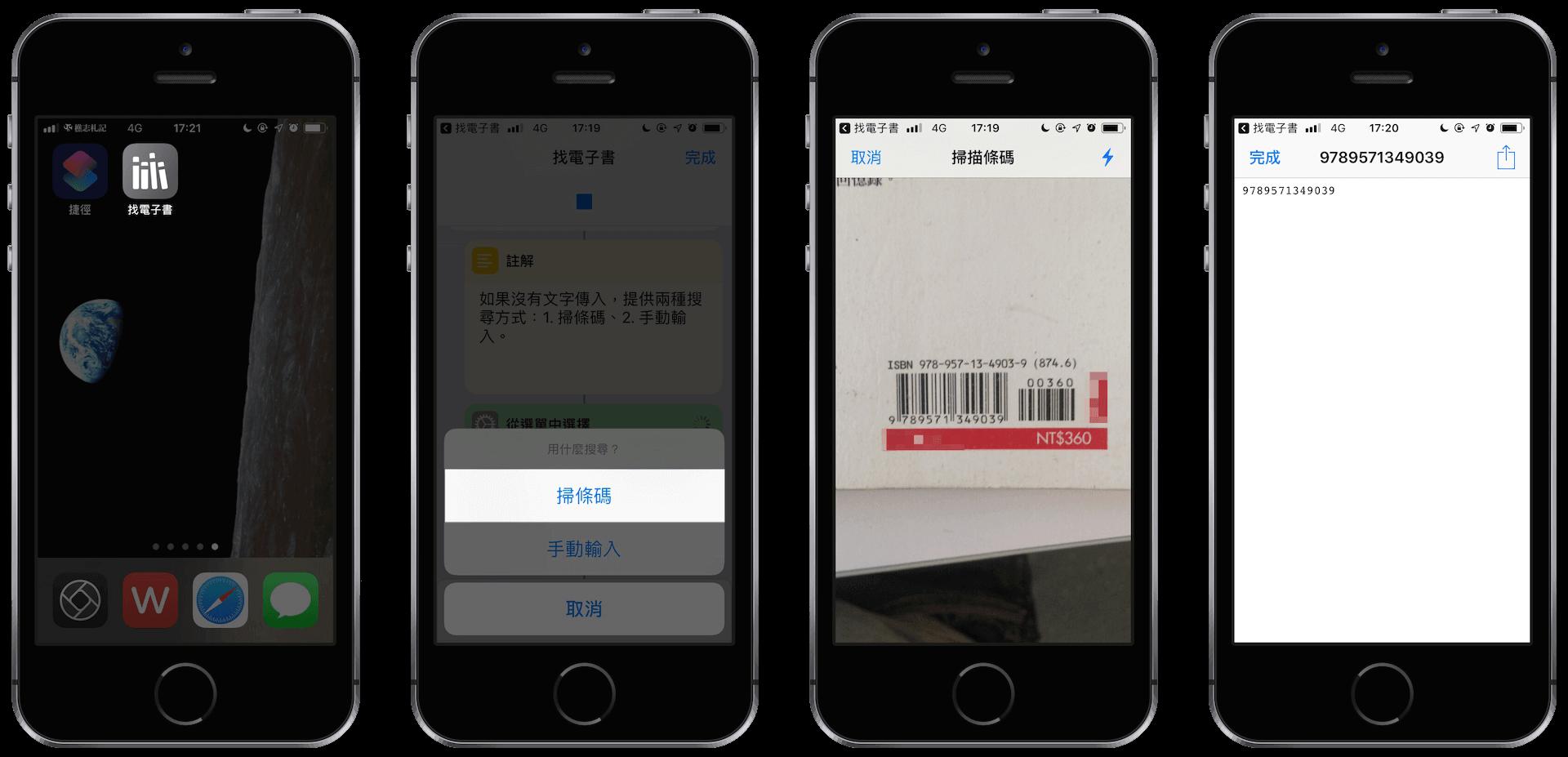 圖說:利用Siri捷徑內建的掃描條碼器,便能取得ISBN。