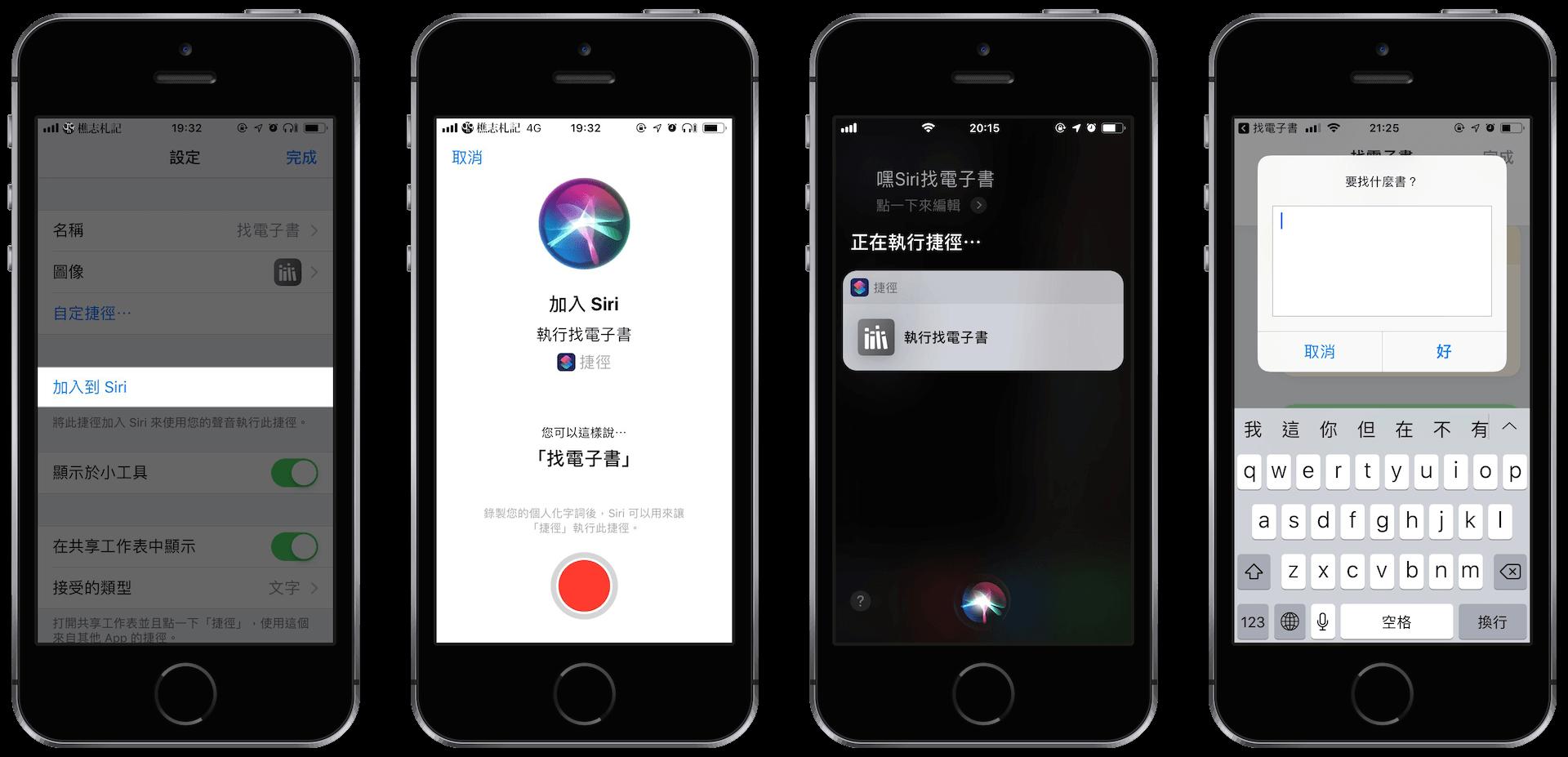 圖說:將捷徑加入到Siri,就可以聲控了。